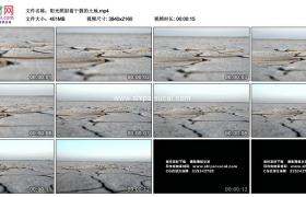 4K实拍视频素材丨阳光照射着干裂的土地