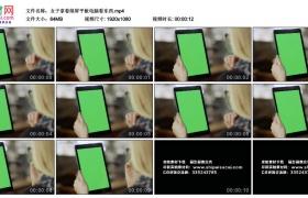 高清实拍视频丨女子拿着绿屏平板电脑看东西