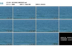 高清实拍视频丨蓝色的海面上翻滚着浪花
