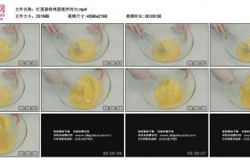 4K实拍视频素材丨打蛋器将鸡蛋搅拌均匀