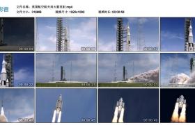 高清实拍视频丨美国航空航天局火箭发射