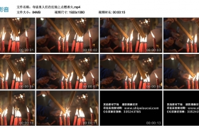 高清实拍视频丨寺庙里人们在红烛上点燃香火