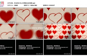 高清实拍视频素材丨抖动的红色心形图案动态视频