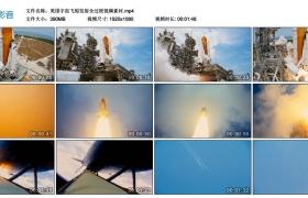 高清实拍视频素材丨美国宇宙飞船发射全过程视频素材