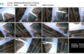 4K视频丨旋转拍摄老居民楼及旁边的高大写字楼