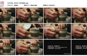 高清实拍视频素材丨特写手工制作陶盆