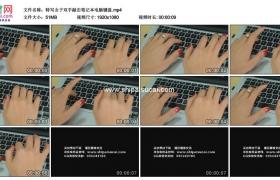 高清实拍视频素材丨特写女子双手敲击笔记本电脑键盘