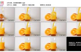 高清实拍视频丨往玻璃杯倒橙汁