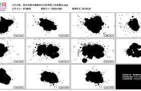 高清实拍视频素材丨黑色的墨水滴溅到白色的背景上形成墨迹