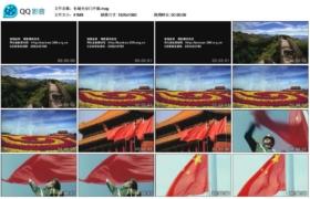 [高清实拍素材]长城、天安门、升旗