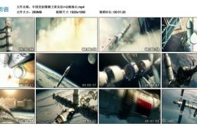 高清实拍视频素材丨中国发射嫦娥卫星实拍+动画演示