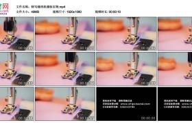 高清实拍视频素材丨特写工人用缝纫机缝制衣物
