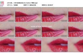 4K实拍视频素材丨大特写摇摄涂着红色口红的女子嘴唇