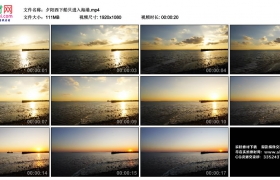 高清实拍视频丨夕阳西下船只进入海港