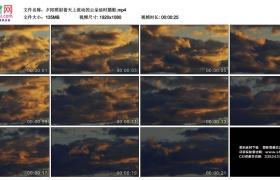 高清实拍视频素材丨夕阳照射着天上流动的云朵延时摄影
