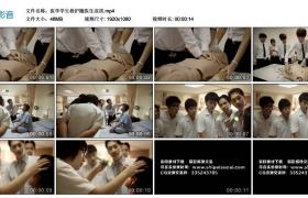 高清实拍视频素材丨医学学生救护随医生巡房