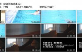 高清实拍视频丨运动健身游泳按摩