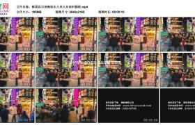 4K实拍视频素材丨韩国首尔夜晚街头人来人往延时摄影