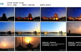 【高清实拍素材】扬州延时一组