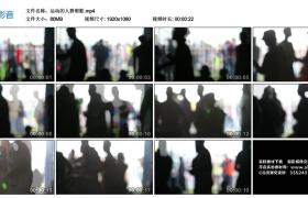 高清实拍视频丨运动的人群剪影