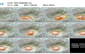 高清实拍视频丨鸡蛋掉入面粉超级慢镜头