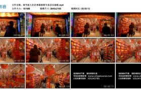 4K视频素材丨春节前人们在香港春联专卖店买春联