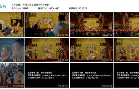 高清实拍视频素材丨外国人看京剧拍手叫好