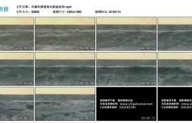 高清实拍视频素材丨风暴席卷着海水掀起波浪