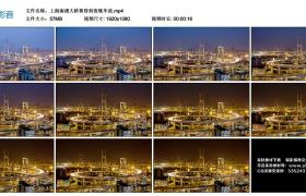 高清实拍视频丨上海南浦大桥黄昏到夜晚车流
