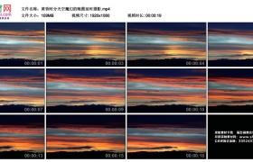 高清实拍视频丨黄昏时分天空魔幻的晚霞延时摄影