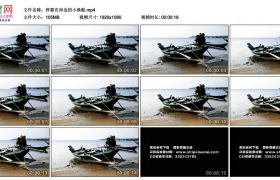 高清实拍视频丨停靠在岸边的小渔船