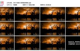 高清实拍视频丨夕阳下的港口货物装卸剪影