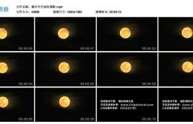 高清实拍视频素材丨满月升空延时摄影