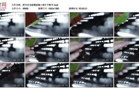 高清实拍视频丨特写在电脑键盘输入银行卡账号