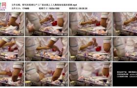 高清实拍视频素材丨特写冰淇淋生产工厂流水线上工人熟练地包装冰淇淋