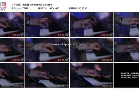 高清实拍视频素材丨侧面特写弹奏钢琴的双手