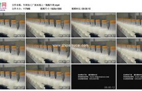 高清实拍视频素材丨牛奶加工厂流水线上一瓶瓶牛奶