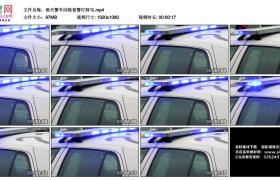 高清实拍视频丨雨天警车闪烁着警灯特写