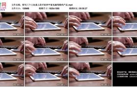 高清实拍视频素材丨特写三个人玩桌上的手机和平板电脑等数码产品