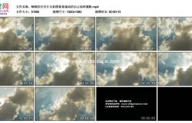 高清实拍视频素材丨晴朗的天空中太阳照射着涌动的白云延时摄影