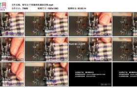 高清实拍视频素材丨特写女子用缝纫机缝制衣物