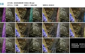 高清实拍视频丨低角度拍摄夜幕下的商业大楼