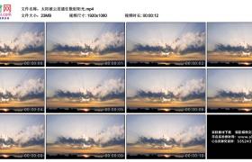 高清实拍视频丨太阳被云层遮住散射阳光