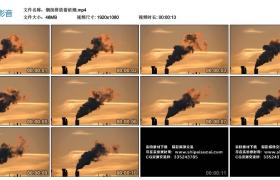 高清实拍视频丨烟囱排放着浓烟