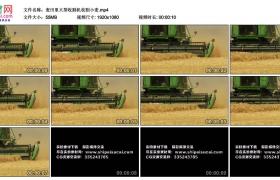 高清实拍视频丨麦田里大型收割机收割小麦