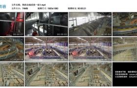 高清实拍视频素材丨物流仓储系统一组1