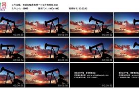 高清实拍视频素材丨黄昏的晚霞映照下石油井架剪影