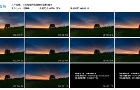 4K视频丨日落时分的牧场延时摄影