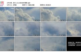 高清实拍视频丨蓝天上白云流动延时摄影