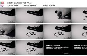 高清实拍视频丨白色背景前的手枪和子弹